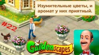 Gardenscapes Садовник ОСТИН #22 (уровни 165-171) Подарок от Городской Библиотеки