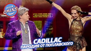CADILLAC ПАРОДИЯ MORGENSHTERN Элджей Лига Смеха 2021