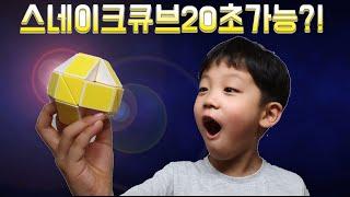 [케빈tv] 스네이크큐브 공만들기 세계신기록도전 20초…