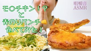 ASMRモス風チキン&青のりパンチMUKBANG fried chicken & yakisoba 치킨 & 볶음면 먹방