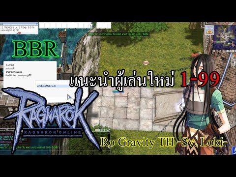 Ragnarok Gravity Sv.Loki  #BBR แนะนำการเล่น/แหล่งเก็บเวล 1-99 สำหรับผู้เล่นใหม่