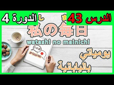 الدورة 4 🌸😃   اللغة اليابانية 🎌