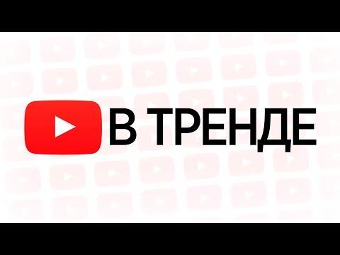 видео: В ТРЕНДЕ # 01 - Прячьте детей от Ютуба - azazin kreet