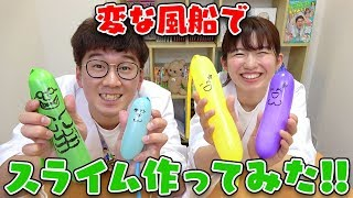 【SLIME】変な風船を割って出た材料でスライム作ってみた!How To Make  Slime with Funny Balloons