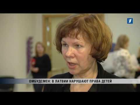 ПБК: Омбудсмен: в Латвии нарушают права ребенка