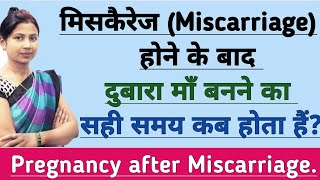मसकरज (Miscarriage) क बद दबर गरभधरण कब कर ? How to get Pregnant after Miscarriage.