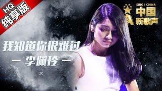 【单曲纯享版】李佩玲《我知道你很难过》 《中国新歌声》第12期 SING!CHINA EP.12 20160930 [浙江卫视官方超清1080P] 那英战队 thumbnail