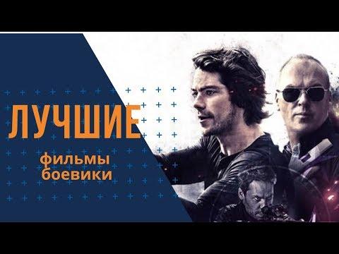 ЛУЧШИЕ ФИЛЬМЫ БОЕВИКИ ВСЕХ ВРЕМЁН #2019
