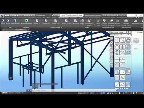 Мастер-класс: Проектирование, производство и монтаж металлоконструкций в единой информационной среде