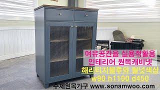 수제원목가구  여유공간 실용적활용 원목수납장 주방수납장…