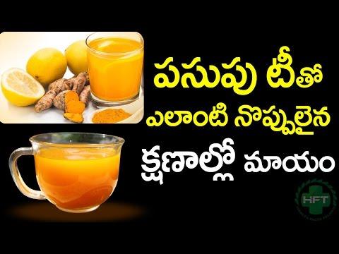 Health Benefits of having TURMERIC TEA | Natural Pain Killer | NO PAIN KILLERS | Health Facts Telugu