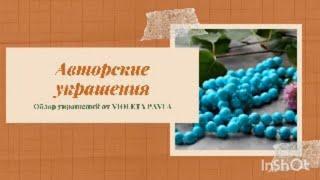 ОБЗОР УКРАШЕНИЙ РУЧНОЙ РАБОТЫ РОЗОВЫЙ КВАРЦ И НЕ ТОЛЬКО Violeta Pavla приглашает 29 апреля 2020 г