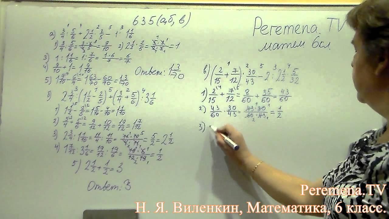 Гдз виленкин математика 6 класс виленкин андрей андреевич видео