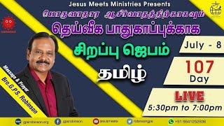 🔴 LIVE PRAYER - TAMIL | Day 107 | Bro. G.P.S.Robinson | 08-07-2020 | Nithiyam Tv