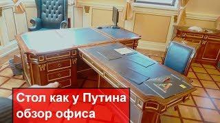 Румтур - Стол как у Путина, мебель и дизайн интерьера от Francesco Molon и Mascheroni