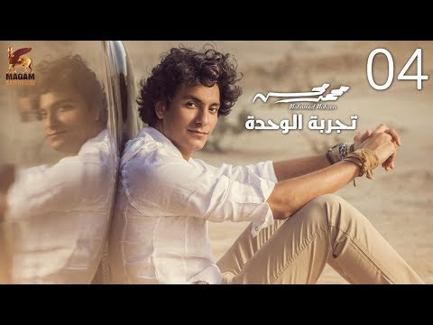 Mohamed Mohsen - Tagrobet El Wehdah (Official Lyrics Video) | محمد محسن - تجربة الوحدة - كلمات