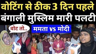 Muslim Public Opinion | Bengal Election | Mamata Banerjee | Owaisi Aimim | Sambit Patra | Amit Shah
