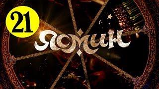 Ясмин 21 серия,сериал 2013,фильм Ясмин, смотреть онлайн