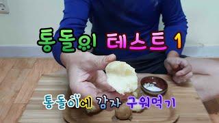 사은품으로 받은 통돌이에 감자 구워보기 1