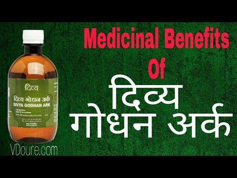 Patanjali Divya Godhan Arka: Benifits, Uses & Dosages