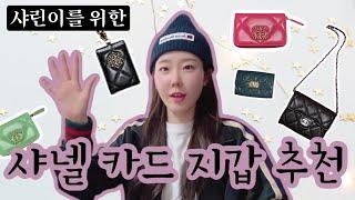 [쇼핑] 샤린이를 위한 CHANEL 샤넬 카드 지갑 5…