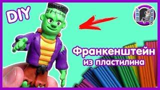 ФРАНКЕНШТЕЙН МОНСТР ЛЕПИМ ИЗ ПЛАСТИЛИНА | Видео Лепка