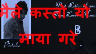 jasko dilma aaru raii chha uskai bharma pare..√