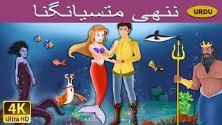 ننھی جلپری | Little Mermaid in Urdu | Urdu Story | Stories in Urdu | Urdu Fairy Tales