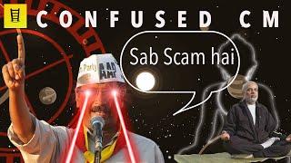 Sab Scam Hai | Saare neta Chor hai| Confused CM|