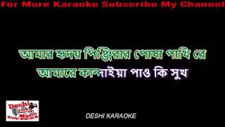 Tumi Kar Posha Pakhi Karaoke With Lyrics(Demo) | Sohan | Bangla Karaoke | Deshi Karaoke