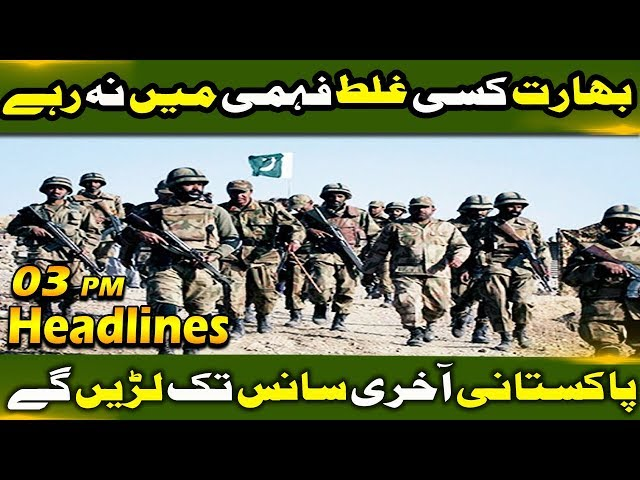 News Headlines | 03:00 PM | 22 February 2019 | Neo News