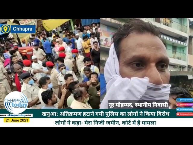 Chhapra: खनुआ पर अतिक्रमण हटाने गई पुलिस का लोगों ने किया विरोध, कहा- मेरी निजी संपत्ति