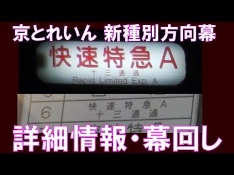 【快速特急A】阪急電車 6300系6354F 京とれいん 新種別幕の詳細・幕回し