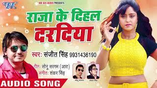 आ गया Sanjit Singh का सबसे सुपरहिट गाना 2018 - Raja Ke Dihal Daradiya - Bhojpuri Hit Song 2018 New