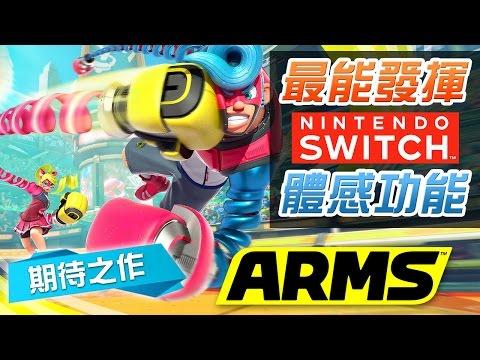 【必買之作】《ARMS》暫時最能發揮 Switch 體感功能的遊戲