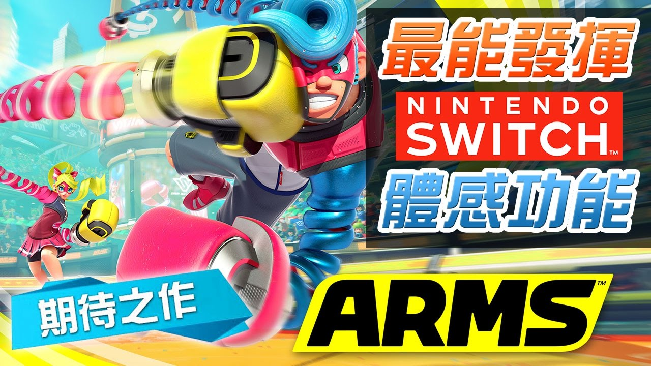 【必買之作】《ARMS》暫時最能發揮 Switch 體感功能的遊戲 - YouTube