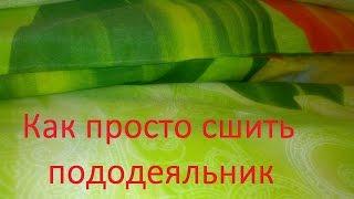 КАК СШИТЬ ПОДОДЕЯЛЬНИК ПРОСТО-ВИДЕО УРОК/DIY