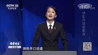 《法律讲堂(生活版)》 20190819 检察官说案:老汉门前的怪火| CCTV社会与法