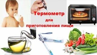 Термометр для приготовления пищи (еды)(Играй Бесплатно : «War Thunder» — военная MMO http://goo.gl/c0uVzv ○Где купить термометр : https://goo.gl/pnbb0R ○Заполнить заявку..., 2015-08-15T08:46:31.000Z)