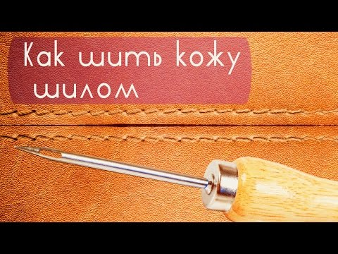 видео: Как шить кожу шилом  |  how to sew leather awl