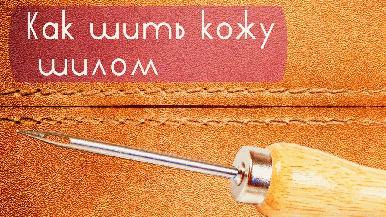 c41d838fcffc Как шить кожу шилом   How to sew leather awl - YouTube