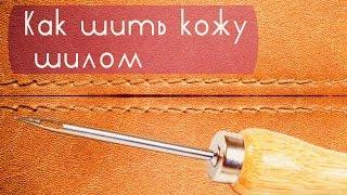 Как шить кожу шилом  |  How to sew leather awl(Вы можете помочь каналу в развитии любым из способов указанных ниже. Qiwi кошелек: +7 918 244 08 91 Webmoney (wmz): Z247611290132..., 2015-11-04T11:30:29.000Z)