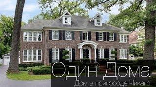 Один дома | Дом в пригороде Чикаго