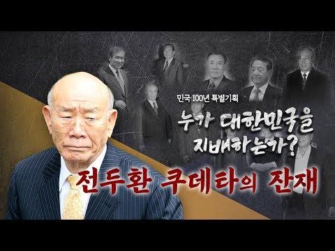 뉴스타파 - [민국100년 특별기획] 대한민국 곳곳에 전두환 쿠데타 잔재