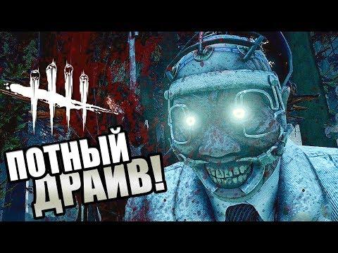 Dead by Daylight ► ПОТНЫЙ ДРАЙВ!