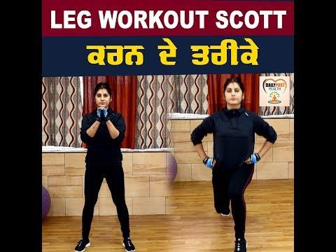Steps for Leg Workout Scott