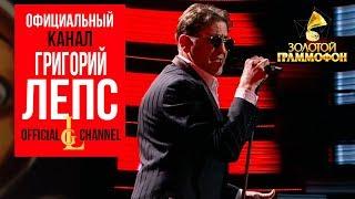 Григорий Лепс - Настоящая женщина (Live)