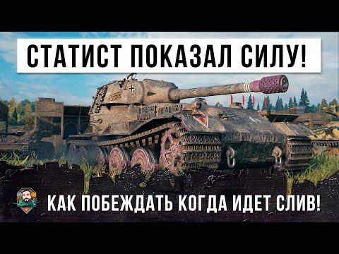 Как побеждать когда идет силив команды? Статист показал настоящий скилл World of Tanks! - Ruslar.Biz