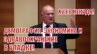 Выступление Зюганова на парламентских слушаниях о «Стратегии развития здравоохранения РФ»!