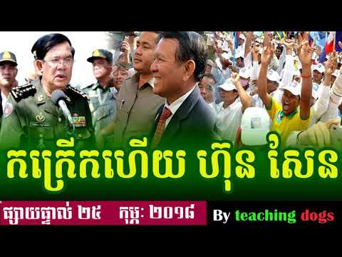 Cambodia News 2018 | WKR Khmer Radio 2018 | Cambodia Hot News | Morning, On Sunday 25 Feb 2018